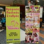 Νηπιαγωγείο Παιδικά Πατουσάκια | Φωτογραφίες | Φιλανθρωπική Εκδήλωση στο Mall of Cyprus 06
