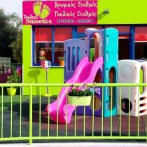 Νηπιαγωγείο Παιδικά Πατουσάκια